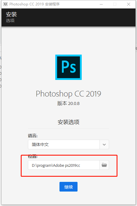 ps2019cc安装2.png