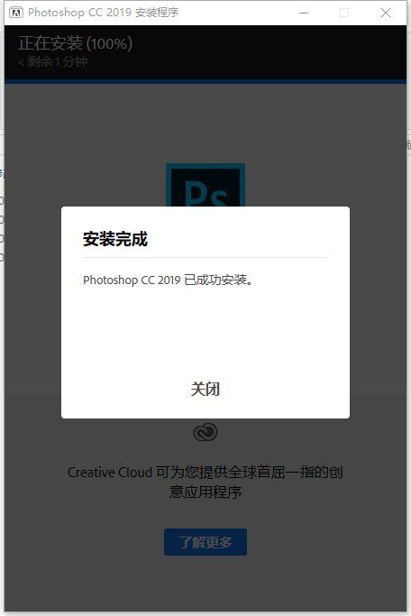 ps2019cc安装4.png